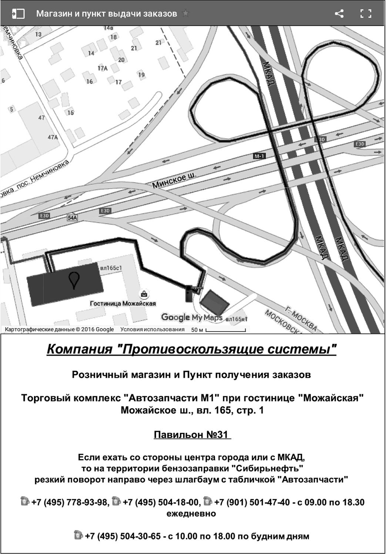 мытищинский рынок стройматериалов схема проезда